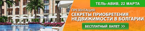 Секреты приобретения недвижимости в Болгарии