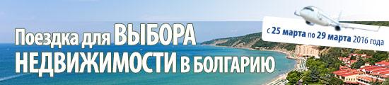 Поездка для выбора недвижимости в Болгарию
