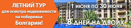 Летний ТУР для осмотра недвижимости в болгарии