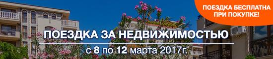 Поездка для выбора недвижимости в Болгарию март