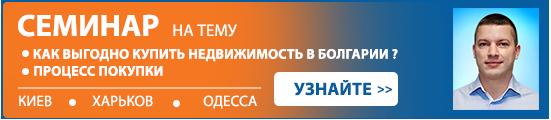 Семинар Украйна