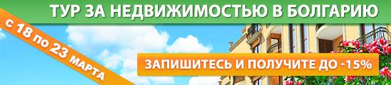 Тур за недвижимостью в Болгарию март