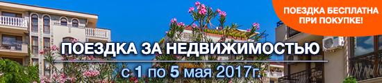 Поездка для выбора недвижимости в Болгарию май