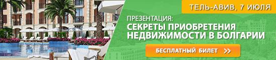 Секреты приобритения недвижимости в Болгарии