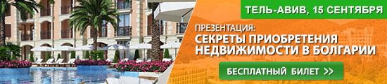 Презентация Секреты приобретения недвижимости в Болгарии