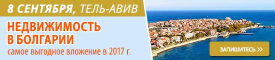 Недвижимость в Болгарии семинар Тель Авив