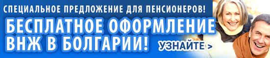 Программа для пенсионеров  Бесплатно ВНЖ