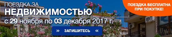 Поездка для выбора недвижимости в Болгарию осень