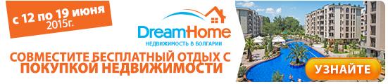 Совместите бесплатный отдых с покупкой недвижимости