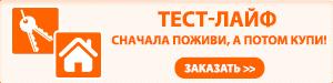 Тест лайф недвижимости в Болгарии