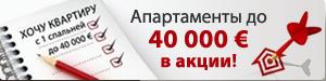 Самые лучшие квартиры на болгарском Черноморье