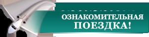 Бесплатная поездка в Болгарию