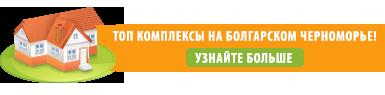 топ комплексы на болгарском черноморье