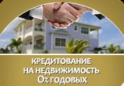 Кредитование на недвижимость 0 % годовых