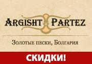 Аргищ Партез недвижимость класса люкс Болгария