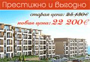 выгодные цены на квартиры в болгарии