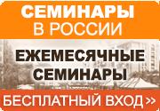 ежемесячные семинары в россии