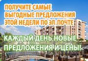 выгодные предложения квартир этой недели Болгария