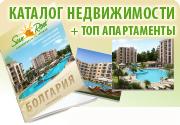 топ апартаменты Болгария