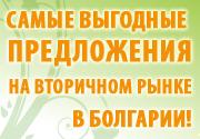 вторичный рынок Болгарии