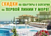 квартиры на первой линнии в Болгарии