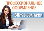 профессиональное оформление внж в болгарии