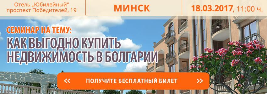 семинар в минске -март 2017