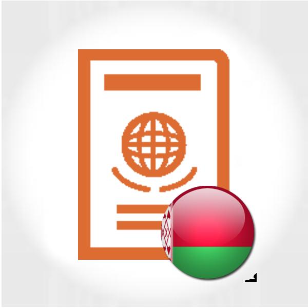 Визы в Болгарию для белорусов