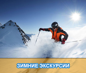 зимние экскурсии