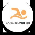 бальнеология в болгарии