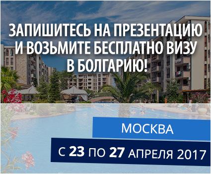 презентация Москва бесплатная вида в болгарию