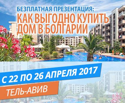 презентация Тель Авив бесплатная виза в болгарию