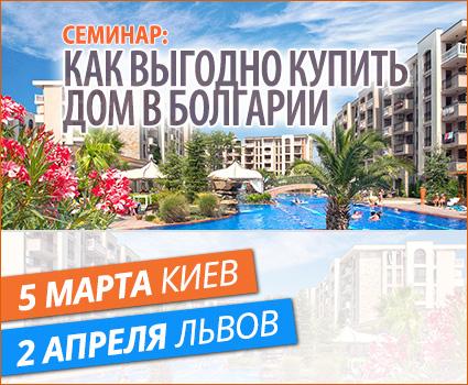 недвижимость_в_болгарии_для_спа_отдыха_и_бальнеолечения_по_доступным_ценам