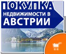 Покупать недвижимость в Австрии