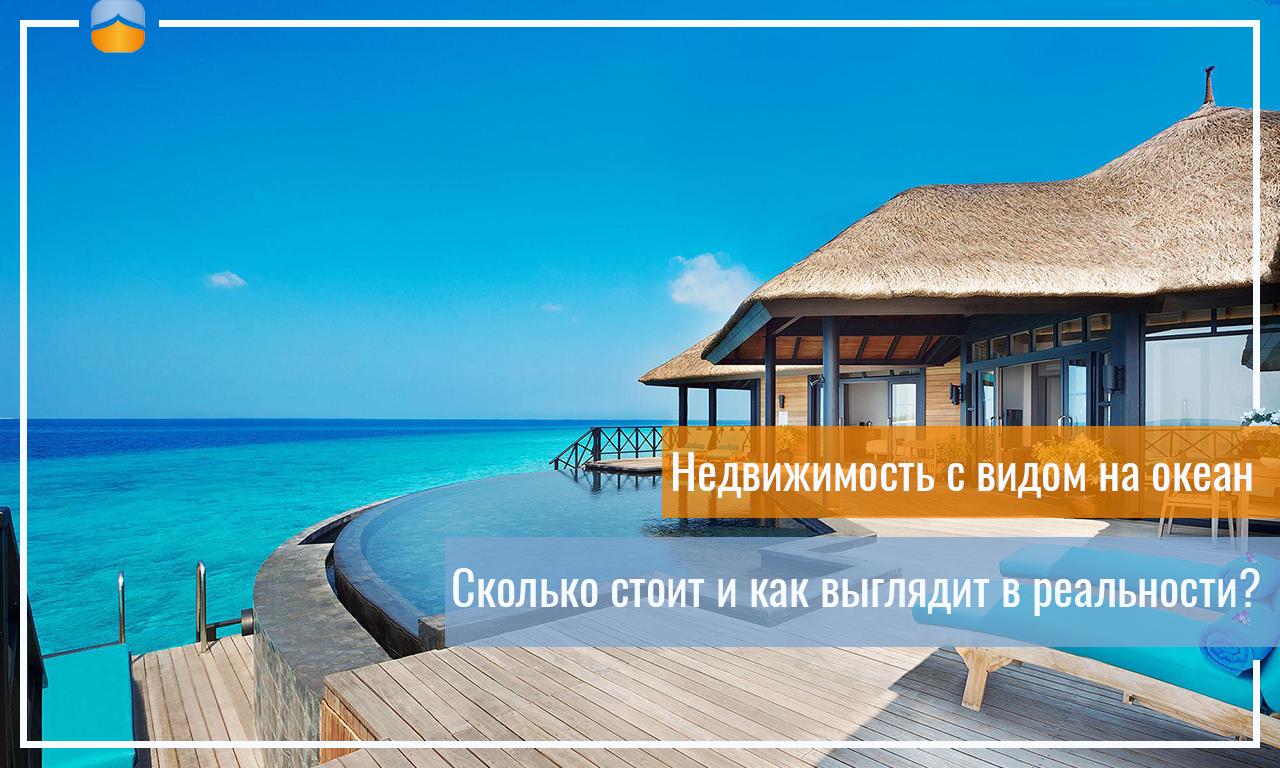 Купить дом на океане купить квартиру в хургаде цены